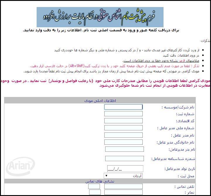 فرم پیش ثبت نام سایت ارزش افزوده | آرین سیستم