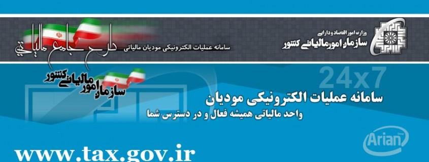 آموزش تصویری تنظیم اظهارنامه مالیاتی الکترونیکی ۹۴ | آرین سیستم