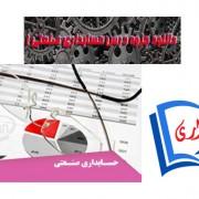 کتاب حسابداری صنعتی 1 | آرین سیستم