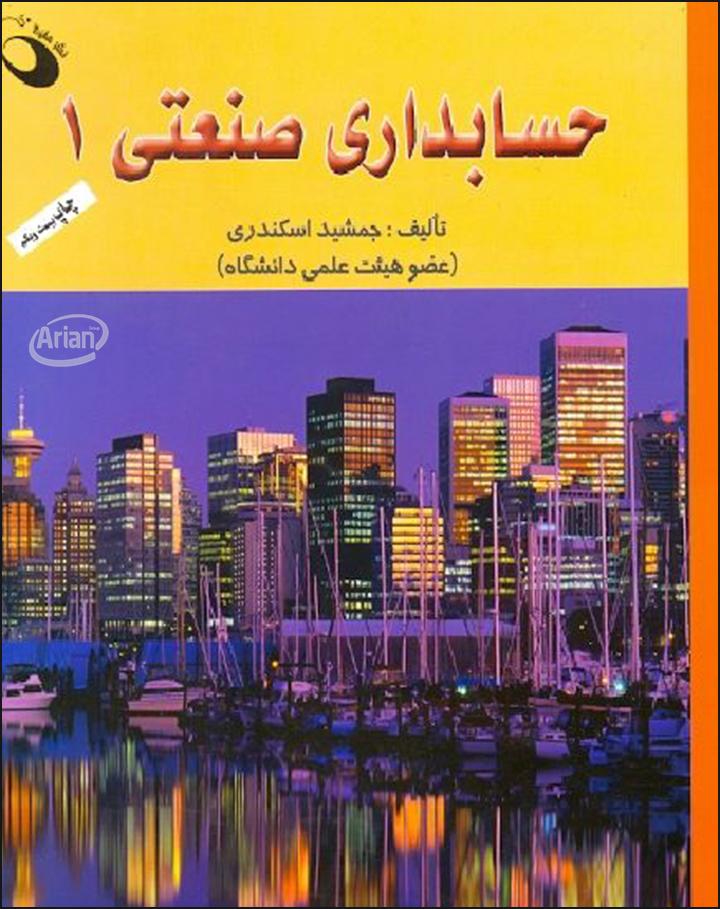 کتاب حسابداری صنعتی ۱ | آرین سیستم