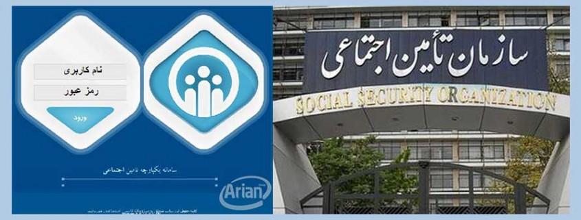 سوابق تامین اجتماعی | آرین سیستم
