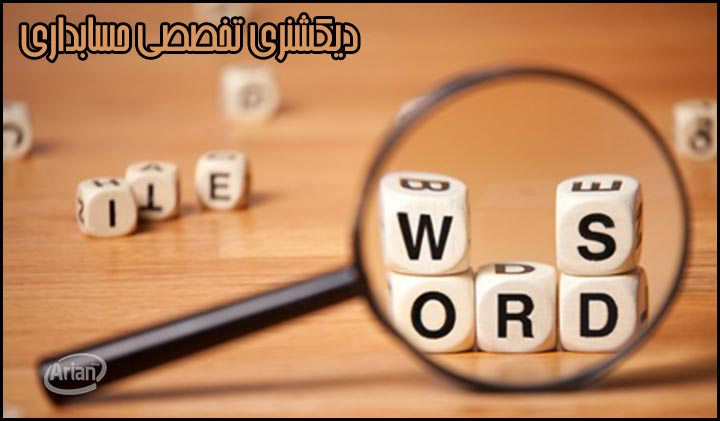 دیکشنری تخصصی حسابداری | آرین سیستم