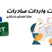 مرکز آموزش بازرگانی+آموزش تجارت واردات صادرات | آرین سیستم