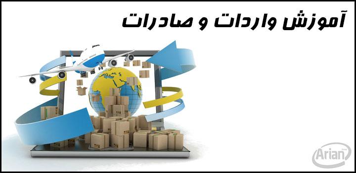 آموزش واردات و صادرات | آرین سیستم
