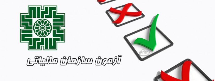 آزمون سازمان مالیاتی | آرین سیستم