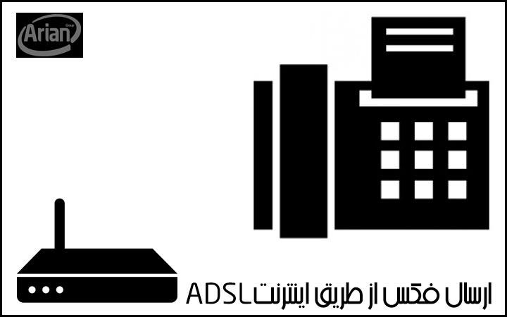ارسال فکس از طریق اینترنت adsl | آرین سیستم