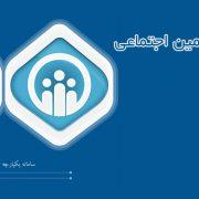 پورتال بیمه تامین اجتماعی+ثبت نام بیمه تامین اجتماعی | آرین سیستم