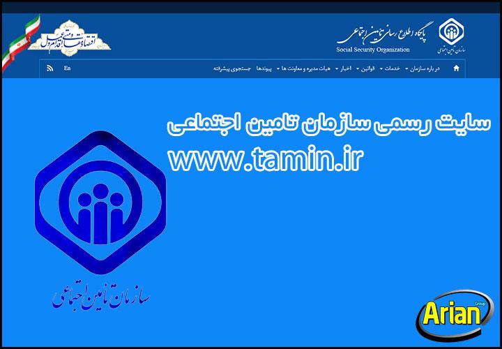 سایت رسمی بیمه تامین اجتماعی | آرین سیستم