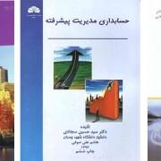 کتاب حسابداری پیشرفته 2 | آرین سیستم