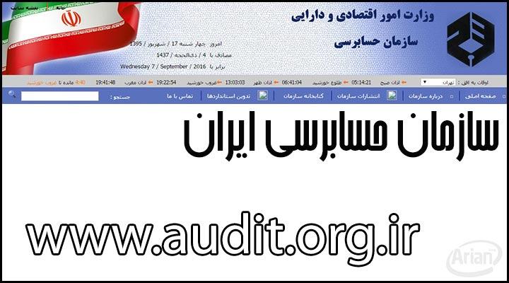 سازمان حسابرسی ایران | آرین سیستم