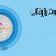 بازار کار مدیریت بازرگانی + لیست شرکتهای بازرگانی | آرین سیستم