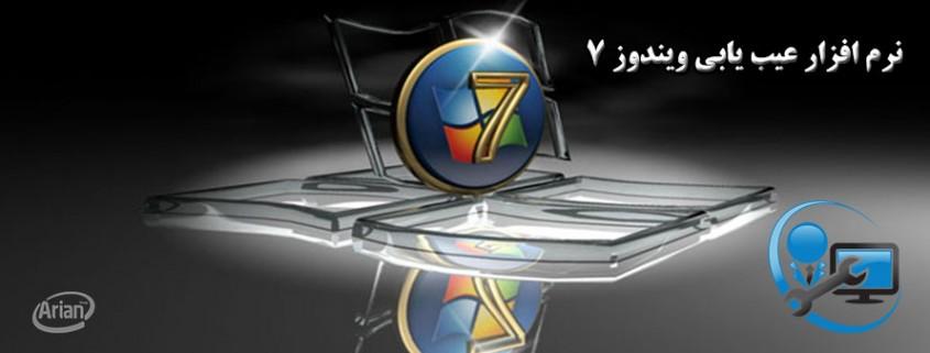 نرم افزار عیب یابی ویندوز | آرین سیستم